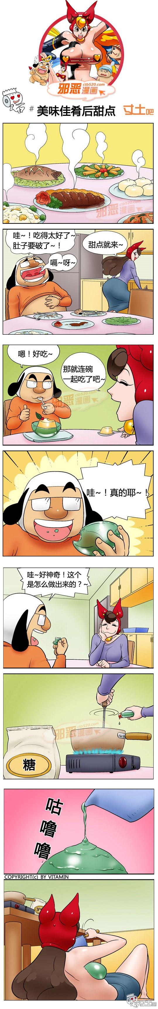www.xieman5.com_邪恶漫画美味佳肴后甜点